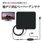 地デジ 室内アンテナ 地上波 受信 ペーパー アンテナ HDTV 1080P TV 超薄型 卓上 簡単 防災 R1263-JH