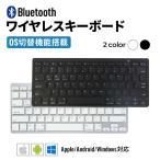 ワイヤレスキーボード iPad キーボード Bluetooth iPhone ワイヤレス 小型 軽量 R1317-B-JH