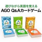 AGO Q&A カードゲーム 3レベルセット(第2版)ボックスセット 知育 子供 英語 教材