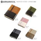 フリーサイズ ブックカバー アマネカ AM01 正規販売店 日本製