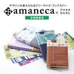 ブックカバー フリーサイズ アマネカ カスタム 正規販売店 日本製