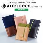 ブックカバー フリーサイズ アマネカ ネオ 正規販売店 日本製