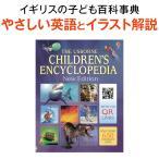 子供英語 イギリスの子ども百科事典 Children's Encyclopedia New Edition 英語表現 QRコード リンク掲載 エンサイクロペディア