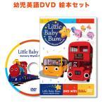 幼児英語 DVD リトル ベビー バム Little Baby Bum DVD with えほん 英語絵本 幼児 子供 小学生 英語教材