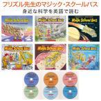 英語 絵本 セット Scholastic The Magic School Bus  6冊 CD6枚 セット 送料無料 スカラスティック 英語絵本 マジックスクールバス ボ..