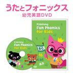 幼児 英語 Pinkfong Fun Phonics for Kids DVD  ピンキッツ ピンクフォン フォニックス ベビー キッズ 知育 おもちゃ 1歳 2歳 3歳 4歳 5歳 6歳 誕生日プレゼント