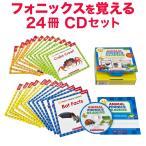 Scholastic ANIMAL PHONICS READERS Workbook and Audio CD Set 送料無料 スカラスティック アニマル フォニックス リーダーズ ワークブックと音声CDのセット