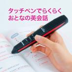 音声ペンでらくらく おとなの英会話 Touch & Try タッチアンドトライ アスク 英語 タッチペン
