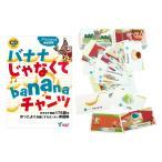 バナナじゃなくてbananaチャンツ CDとカードのセット 子供用