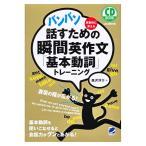 バンバン話すための瞬間英作文 基本動詞 トレーニング CD BOOK