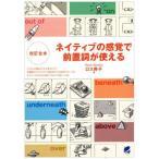 改訂合本 ネイティブの感覚で前置詞が使える ロス典子 ベレ出版