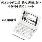 電子辞書 カシオ EX Word 正規販売店 XD-G4800WE XD-G4800BK XD-G4800PK XD-G4800BU XD-G4800VP