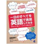 一日のすべてを英語で表現する CD BOOK ベレ出版