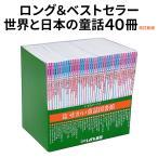 改訂新版 せかい童話図書館 全40巻セット いずみ書房 絵本 童話