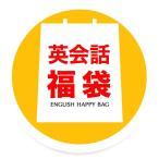福袋 英会話福袋 英会話教材6点セット 英語 英会話学習ソフトセット