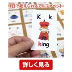 英語絵カード アルファベット 26枚セット 正規販売店 英語 カード トランプ サイズ 子供用