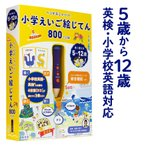 ペンがおしゃべり! 英検に役立つ 小学えいご絵じてん800 改訂版 旺文社 正規販売店