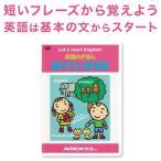 英語のきほん 基本文と英単語 DVD