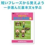 英語のきほん 基本文と英単語2 DVD 正規販売店 NIKK映像 幼児英語 子供 小学生 英語教材