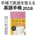 英語手帳 2018年版 標準サイズ リッチピンク 1月始まり