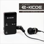 集音器 e-Kicoe イーキコエ 正規販売店 送料無料 UV除菌機能 イヤホン付属 充電式