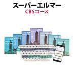 スーパーエルマー CBSコース フルセット 東京SIM外語研究所 正規販売店 TOEIC 英検 大学受験 リスニング リーディング 対策 英語教材