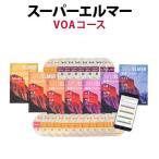 スーパーエルマー VOAコース フルセット 東京SIM外語研究所