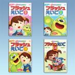 幼児英語 DVD フラッシュえいご DVD3巻 CDセット 子供 幼児 英会話教材 英語教材 子供用