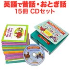 SCHOLASTIC Folk & Fairy Tale Easy Readers with CD 絵本15冊 CD付き 幼児 子供 英語 子供用