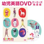Goomies English for Kids 幼児英語 DVD グーミーズ