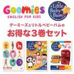 Goomies と Little Baby Bum DVD 3巻 セット 幼児 英語 グーミーズ リトル ベビー バム 子供 英会話 教材 1歳 2歳 3歳 4歳 5歳 6歳 誕生日プレゼント