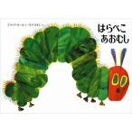 絵本 はらぺこあおむし メール便送料無料 エリック カール 絵本 知育玩具 はらぺこあおむし The Very Hungry Caterpillar 子供用