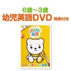 幼児英語 DVD ハイハイ英語 Hi-Hi-English  0歳 2歳 3歳 見るだけ 子供英語 教材 子供用
