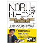 NOBU式トレーニング コンプリートコース 話すための中学英語 IBCパブリッシング