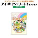 アイキャンリード・オンライン I Can Read!・オンライン パルキッズ Palkids 児童英語研究所