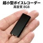超小型 ボイスレコーダー 8グラム 小型 高音質 長時間 8GB