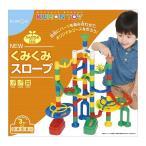 公文 くもん NEW くみくみスロープ KUMON 公文式 知育玩具 おもちゃ プレゼント