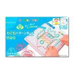 公文 くもん わごむパターンボード KUMON 公文式 知育玩具 おもちゃ プレゼント