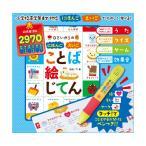 0さいからの にほんごえいご ことば絵じてん 東京書籍 英語教材 子供 タッチペン 英語 幼児