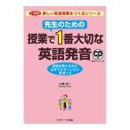 先生のための授業で1番大切な英語発音 音声CD付き Jリサーチ出版 英語教材 英会話