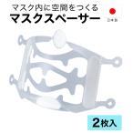 マスクスペーサー 2枚セット 日本製 ジェコル 正規販売店 マスク スペーサー 息がしやすい グッズ 使い捨てマスク 洗えるマスク スポーツマスク 対応