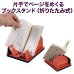 サテンデ ST-10 日本製 ジェコル 正規販売店 送料無料 ブックスタンド タブレットスタンド 書見台