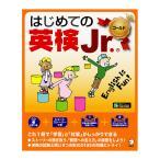 はじめての児童英検 ゴールド対応版 CD付属 アルクの英語教材 子供 英語 ドリル 児童英検 リスニング 小学生英語 メール便送料無料 子供用