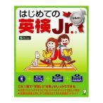 はじめての児童英検 シルバー対応版 CD付き アルクの英語教材 子供 英語 英単語 ジュニア ドリル 児童英検 シルバー リスニング 小学生英語 子供用