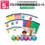 Yahoo!英語伝小学校英語指導者資格認定 アルク児童英語教師養成コース アルク 正規販売店