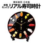 寿司 時計 本物そっくり リアル寿司時計 掛け時計 置時計 兼用 日本製