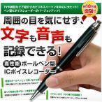 ICレコーダー ペン型 ボイスレコーダー 小型 高音質 ペン型ボイスレコーダー 4GB リモコン付きイヤホン
