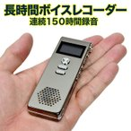 長時間 ボイスレコーダー 小型 長時間 高音質 録音ICレコーダー 電話録音