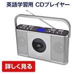 CDプレーヤー 学習用 マナヴィ Manavy 正規販売店  CDラジオ
