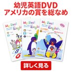 幼児英語 DVD My Best English DVD 3巻セット 子供 英語教材 英会話教材 フォニックス 子供用